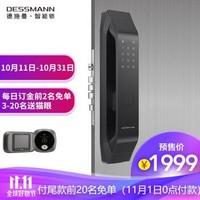 德施曼(DESSMANN)Q5 指纹锁智能锁  后隐藏式指纹头电子密码锁
