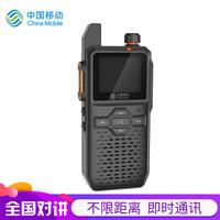 中国移动(China Mobile)和对讲C21 对讲机公网对讲机大功率5000公里