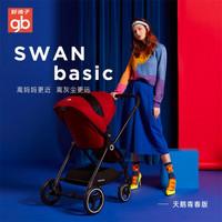 gb好孩子婴儿车轻便折叠可座躺遛娃天鹅青春版360旋转基础款GB827 红色