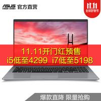 (预售)华硕(ASUS) 破晓7 英特尔酷睿 15.6英寸轻薄笔记本电脑 2G独显 银灰色 i7-8565U/8G/512GB SSD