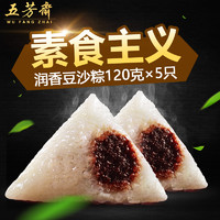 五芳齋粽子潤香豆沙粽
