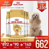 皇家贵宾泰迪老年犬粮PDA26/3KG*4 犬主粮贵宾狗粮 28省包邮