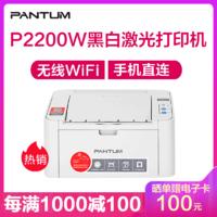 PANTUM 奔图 P2200W 黑白激光无线打印机