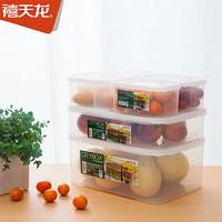 禧天龙冰箱收纳盒透白长方形水果蔬菜密封带盖食品冷冻储物保鲜盒