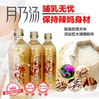 廣禾堂月子餐月乃湯臺灣月子米酒月子水產婦營養非廣月子調理湯頭