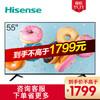 海信(Hisense)H55E3A-Y 55英寸 4K超高清 HDR 人工智能 智慧语音液晶电视