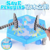 企鹅破冰敲冰块益智力玩具抖音同款桌面游戏