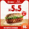 汉堡王 买5赠5果木香风味火烤鸡腿堡 多次电子兑换券