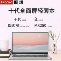 Lenovo/联想小新13 十代酷睿i5手提13.3英寸轻薄便携学生女生笔记本电脑超薄游戏本i7商务办公