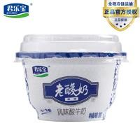 君乐宝经典风味老酸奶益生菌发酵乳早餐139g*24杯/ *24件
