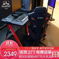 傲风(AutoFull)电竞桌椅套装电脑桌台式家用游戏桌办公书桌子 守誓之刃套装