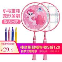 VSGO 紫强 DS-XX04540 儿童羽毛球拍