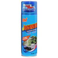 CM雨中舞汽车玻璃防雾剂防雾喷剂 220ML 送毛巾