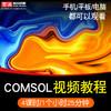 comsol视频教程 5.3仿真电磁流体多物理场耦合入门自学 在线课程