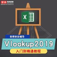 VLOOKUP視頻教程 office辦公2019財務會計excel函數公式 在線課程