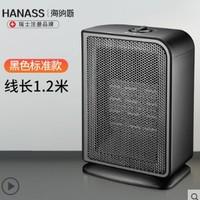 HANASS 海纳斯 SY-130B 暖风机 黑色标准版