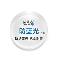 双11预售 : essilor 依视路 钻晶A4 1.60折射率 非球面镜片 *2片+康视顿全系列镜架(含钛架)