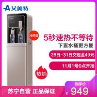艾美特YD201A饮水机 冷热型 下置式水桶立式家用全自动上水管线机