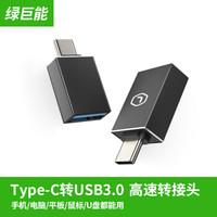 綠巨能(llano)Type-C轉接頭 USB3.0安卓OTG轉換器 數據線USB-C充電轉換頭 支持華為小米蘋果新MacBook *3件