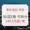 双11预售 : 高空江景+森系民宿!重庆50+酒店/民宿2晚通兑房券 可拆分 圣诞元旦不加价 不约可退