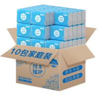植护原木抽纸4层加厚10包居家母婴卫生纸巾 抽取式面巾纸餐巾纸