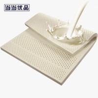 当当优品天然乳胶床垫 七区平面款 150*200cm_白色,150*200+5cm