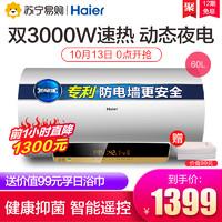 海尔EC6003-MT1电热水器家用60升速热小型储水式即热式卫生间淋浴