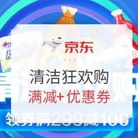 31日0点、促销活动 : 京东 清洁狂欢购 纸品衣物清洁促销