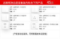 新品 ABB远致 二居室45只装开关插座套装