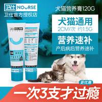 2件5折 卫仕营养膏狗狗猫咪用维生素幼犬怀孕卫士营养品120g *2件