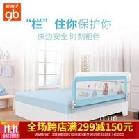 好孩子(gb) 床護欄CW200兒童寶寶嬰兒床床邊床圍欄上用品1.8米防撞擋板 藍色可調節1.8米單面裝