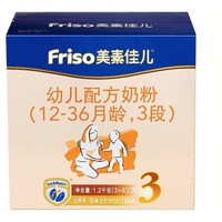 Friso 美素佳儿 金装 婴幼儿配方奶粉 3段 1200g *3件