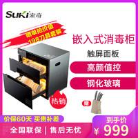 索奇(Suki)ZTD108A-30JW 92升嵌入式消毒柜 家用红外线臭氧 消毒碗柜餐具