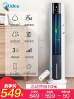 美的空调扇冷风机冷气家用小型宿舍移动无叶水小空调风扇制冷机器
