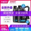老李化学-聚酯全合成汽油机油5w30/40 SN PLUS正品汽车机油 4L*2