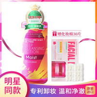 花印清新净颜卸妆水380ml(温和清洁  深层清洁 卸妆乳卸妆油 眼唇可用)日本进口