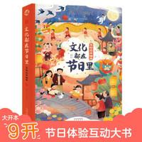 文化都在节日里互动立体绘本  3-6-10岁 趣味传统文化启蒙童书 科普翻翻书