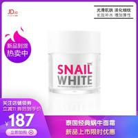 1日0点 : SNAIL WHITE施妮薇 泰国蜗牛霜面霜50ml