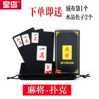 迷你旅行便携麻将扑克牌