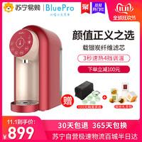 BluePro博乐宝即热式饮水机 小型办公家用直饮加热台式一体净水器