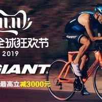促销活动 : 天猫 GIANT 捷安特 双11预售活动