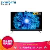 创维65H90 65英寸4K超画质芯片 超薄全面屏 液晶平板智能电视机 天目摄像头 2+64G AI声控智慧屏