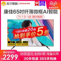 KONKA/康佳LED65P7 65英寸4K智慧超高清网络智能液晶平板电视机55
