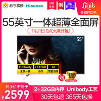 Hisense/海信HZ55E5A 55英寸4K超清全面屏智能语音液晶平板电视机