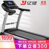 亿健跑步机家用多功能静音180度折叠全新升级柔性减震无刷电机-JD618S