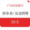 移动专享 : 广州农商银行 X 拼多多/当当网 微信支付