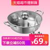 炊大皇鸳鸯锅30cm大容量家用双味304不锈钢火锅明火电磁炉通用 天猫超市