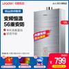 海尔出品Leader/统帅 JSQ24-12LP112升燃气热水器家用天然气