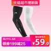 李宁冰袖冰丝护袖套女手臂防晒紫外线男篮球骑行开车护臂薄款时尚 天猫超市