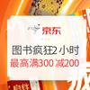 京东 图书超级品类日 疯狂2小时